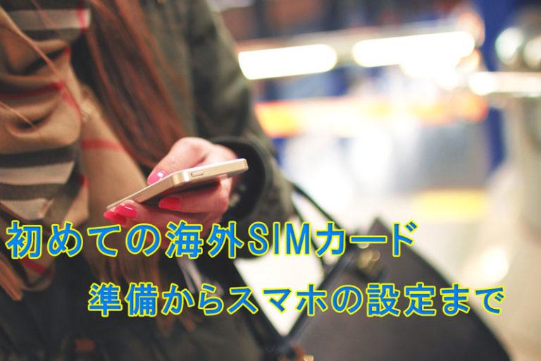 初めての海外SIMカード