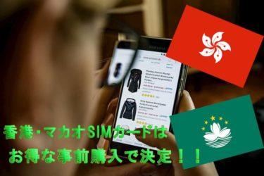 【事前購入が実はお得なSIM5選】香港マカオの安くて速くておすすめ!