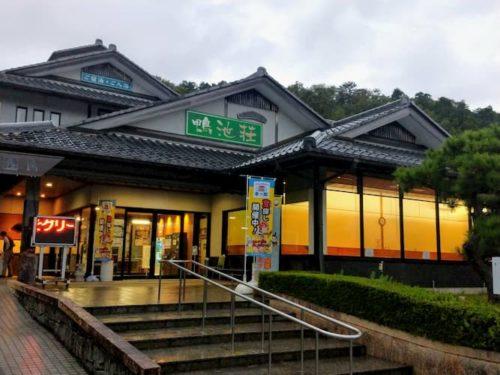 滋賀のクラブエレメントー鴻池荘温泉