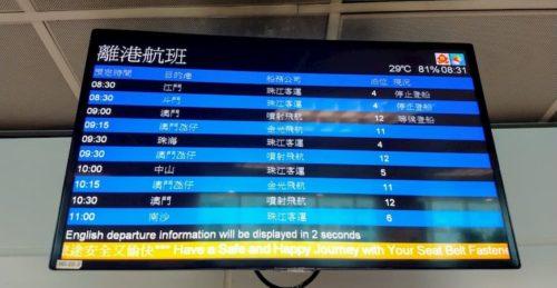香港のフェリ-時刻表