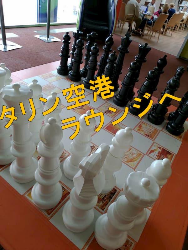 タリン空港のチェス