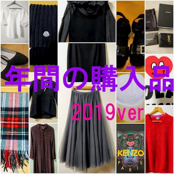 2019年購入品の服