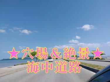 穴場!沖縄の海中道路がドライブデートコースに間違いなし