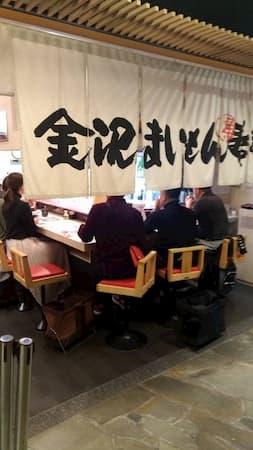 金沢駅あんと店のまいもん亭