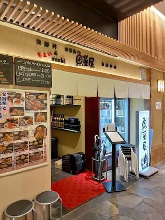 金沢駅あんと店の魚菜屋