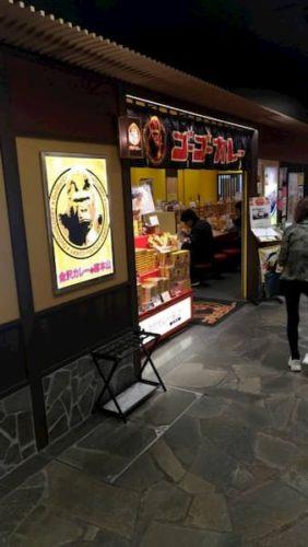 金沢のゴ-ゴ-カレ-