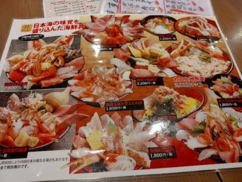 金沢駅の魚菜屋のメニュ-