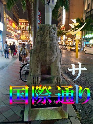 沖縄那覇市住みの友達と国際通りへ行ってきたよ!実は高い国際通り