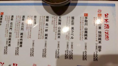 金沢まぐりがんちの日本酒