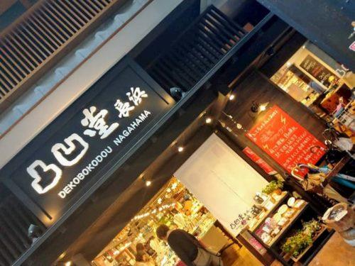 滋賀県長岡の雑貨屋