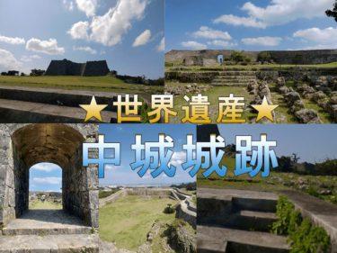 中城城跡へ!所要時間、入場料、アクセスは?