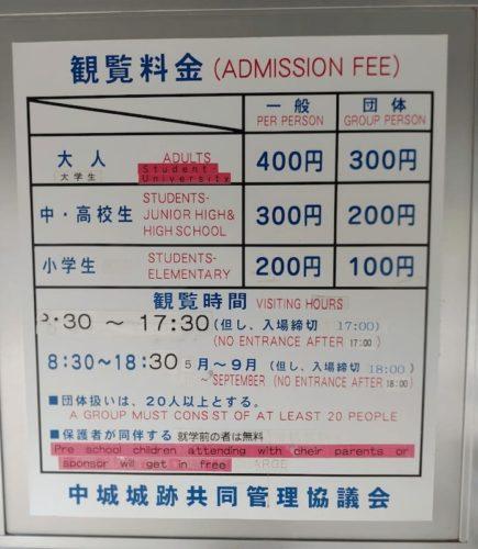 中城城跡の料金