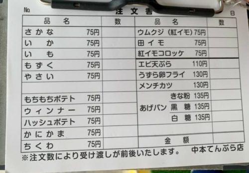 中本天ぷら店のメニュー