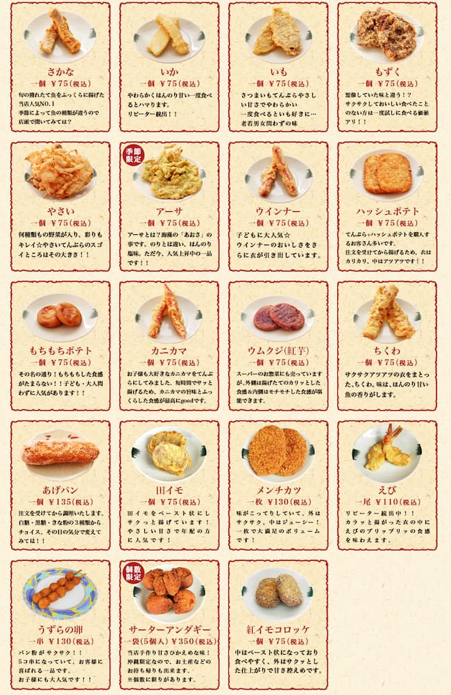 中本天ぷら店のホームページ