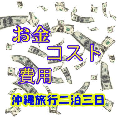 沖縄旅行の二泊三日の予算!実際にかかった費用も公開!