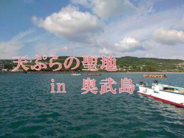 天ぷらだけの観光!奥武島で行列のできる激安天ぷら「中本天ぷら店」