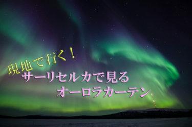 【完全解説】自力&現地で行くサーリセルカのオーロラ鑑賞スポット!