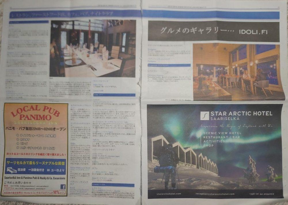 サーリセルカの地元の新聞10
