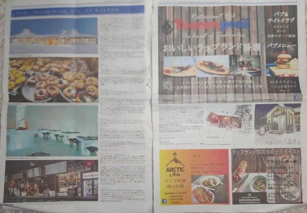 サーリセルカの地元の新聞11