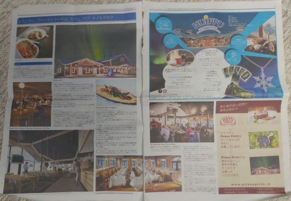 サーリセルカの地元の新聞12
