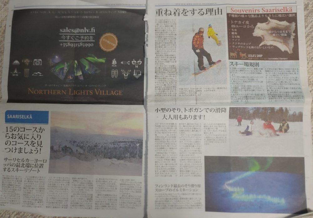 サーリセルカの地元の新聞14