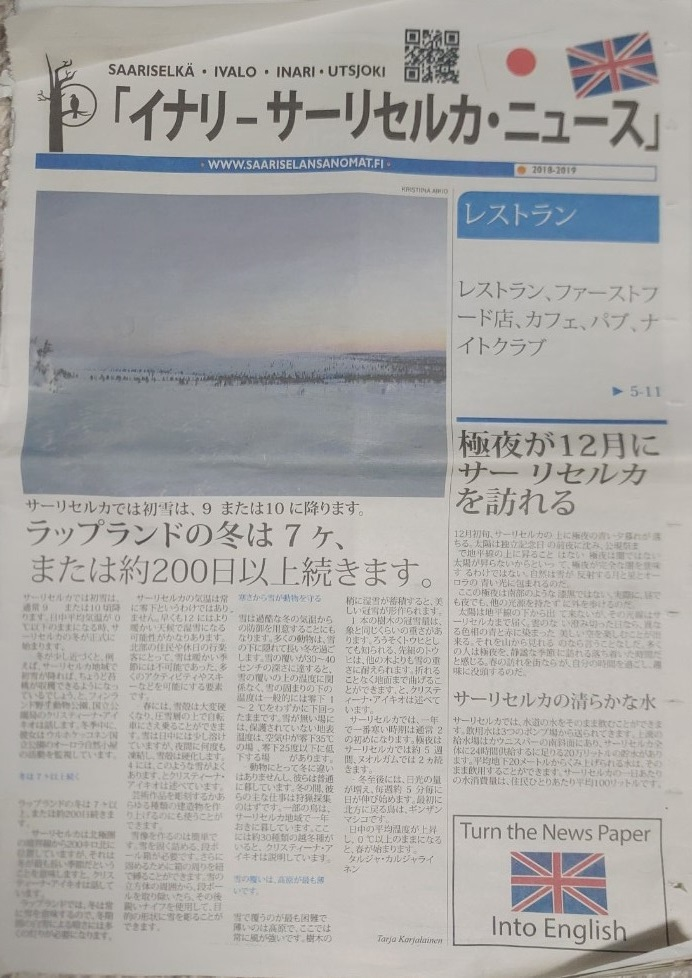 サーリセルカの地元の新聞15