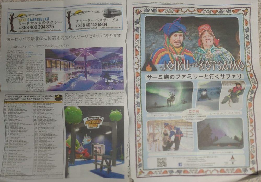 サーリセルカの地元の新聞3