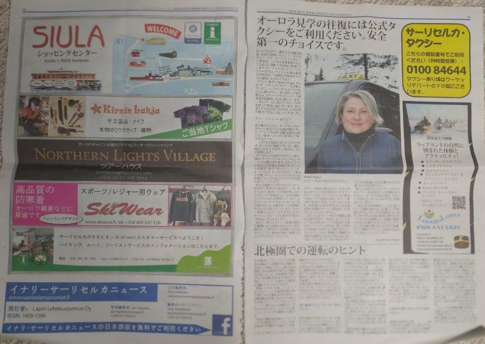 サーリセルカの地元の新聞6