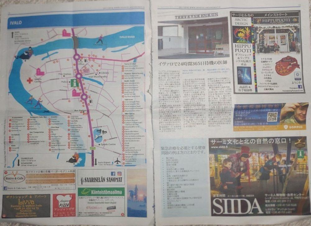 サーリセルカの地元の新聞9