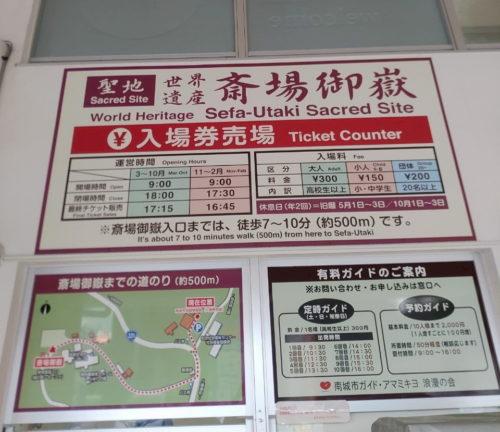 斎場御嶽のチケット