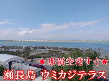 瀬長島 ウミカジテラス