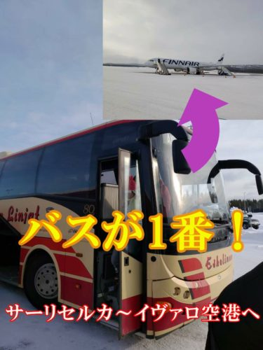 【時刻表あり】サーリセルカ市内からイヴァロ空港へ。バスが断然おすすめ!