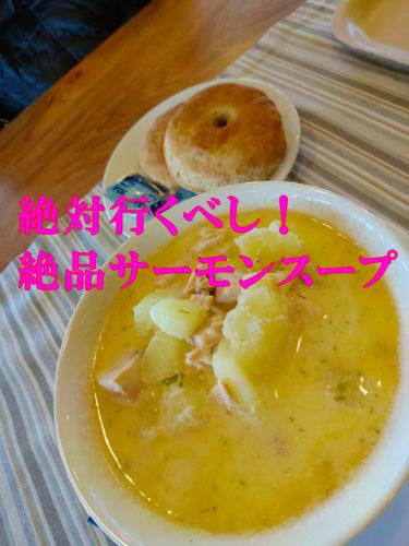 サーリセルカの絶品サーモンスープ!スキー場のレストランのランチ