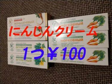 ウラジオストクで買うべき100円の人参クリ-ムがお土産におすすめ!安くて最高