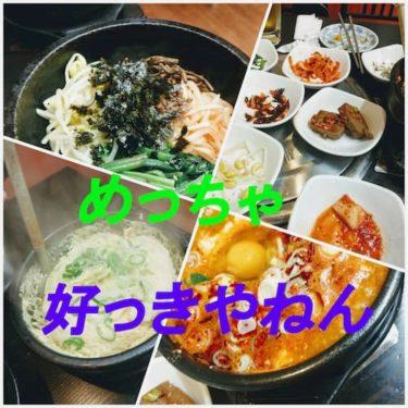 気に入った!鶴橋の韓国定食屋【漢松】