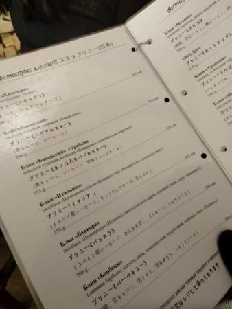 ウフティブリンの日本語メニュ-