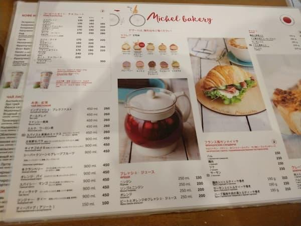 ウラジオストクのグム百貨店1Fカフェ日本語メニュー