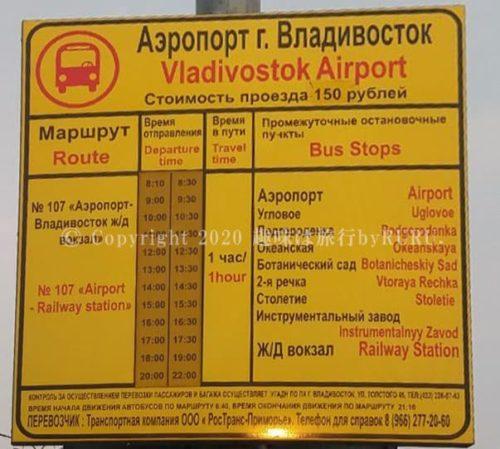 ウラジオストク空港から市内へのバスの時刻表