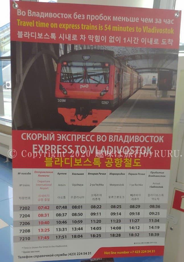 ウラジオストク空港から市内への鉄道の時刻表